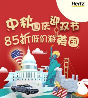 美国租车优惠